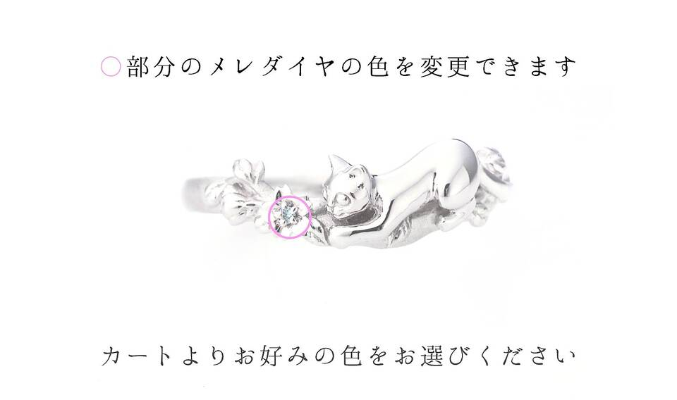 https://neko-takaramono.jp/wp-content/uploads/2020/08/nekojewelry_marriagering_14_md.jpg